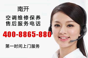 南开大金空调售后服务电话_南开大金中央空调维修电话号码