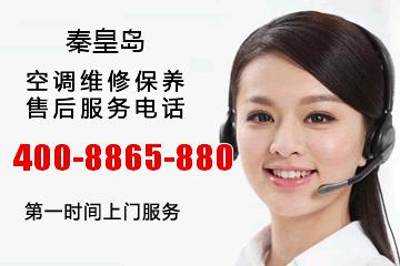 秦皇岛大金空调售后服务电话_秦皇岛大金中央空调维修电话号码