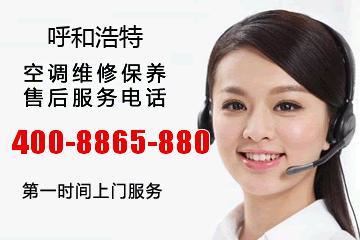 呼和浩特大金空调售后服务电话_呼和浩特市大金中央空调维修电话号码