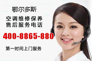 鄂尔多斯大金空调售后服务电话_鄂尔多斯大金中央空调维修电话号码