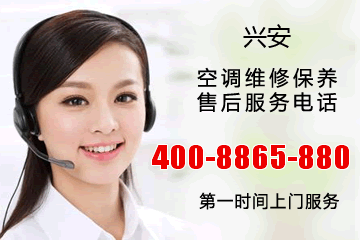 兴安大金空调售后服务电话_兴安大金中央空调维修电话号码