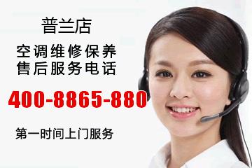 普兰店大金空调售后服务电话_普兰店区大金中央空调维修电话号码