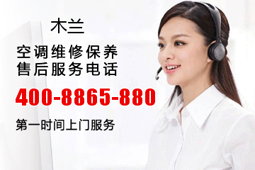 木兰大金空调售后服务电话_木兰县大金中央空调维修电话号码