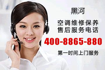 黑河大金空调售后服务电话_黑河大金中央空调维修电话号码
