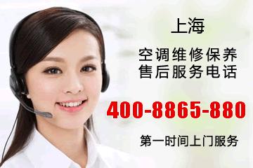 上海大金空调售后维修电话