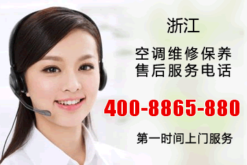 浙江大金空调售后维修电话