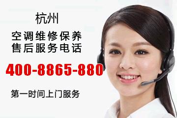 杭州大金空调售后维修电话