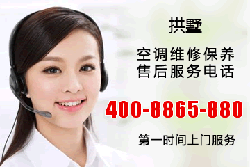 拱墅大金空调售后服务电话_拱墅大金中央空调维修电话号码