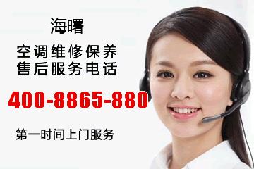 海曙大金空调售后服务电话_海曙大金中央空调维修电话号码