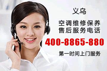 义乌大金空调售后维修电话