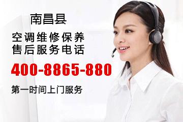 南昌县大金空调售后服务电话_江西南昌南昌县大金中央空调维修电话号码