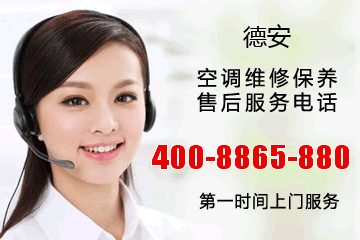 德安大金空调售后服务电话_德安大金中央空调维修电话号码