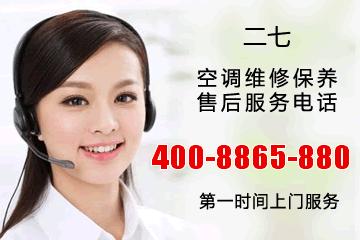 二七大金空调售后服务电话_河南郑州二七大金中央空调维修电话号码