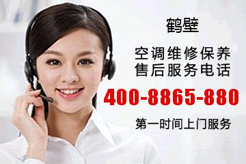 鹤壁大金空调售后服务电话_鹤壁大金中央空调维修电话号码