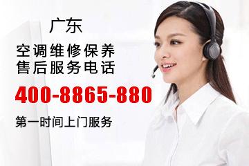 广东大金空调售后维修电话