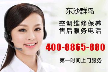 东沙群岛大金空调售后服务电话_东沙群岛大金中央空调维修电话号码