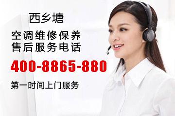 西乡塘大金空调售后服务电话_广西南宁西乡塘大金中央空调维修电话号码