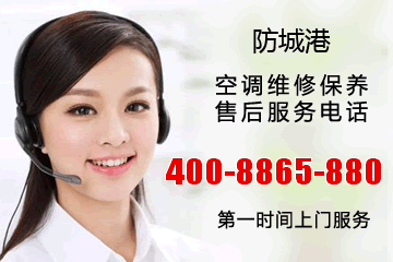 防城港大金空调售后服务电话_广西防城港大金中央空调维修电话号码