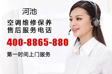 河池大金空调售后服务电话_河池大金中央空调维修电话号码