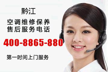 黔江大金空调售后服务电话_重庆黔江大金中央空调维修电话号码