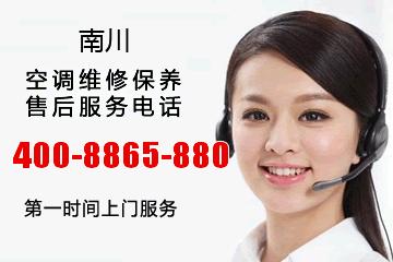 南川大金空调售后服务电话_南川大金中央空调维修电话号码