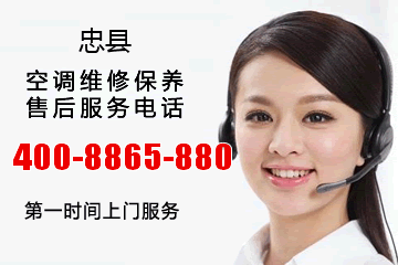 忠县大金空调售后服务电话_忠县大金中央空调维修电话号码