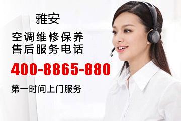 雅安大金空调售后服务电话_四川雅安大金中央空调维修电话号码