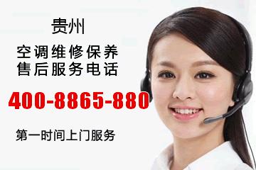 贵州大金空调售后维修电话