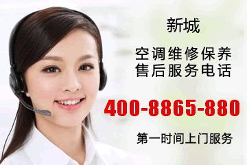 新城大金空调售后服务电话_陕西西安新城大金中央空调维修电话号码
