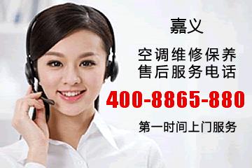 嘉义大金空调售后服务电话_嘉义县大金中央空调维修电话号码