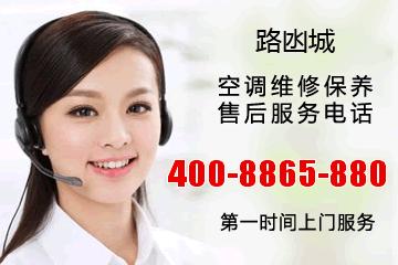 路凼城大金空调售后服务电话_路凼城大金中央空调维修电话号码
